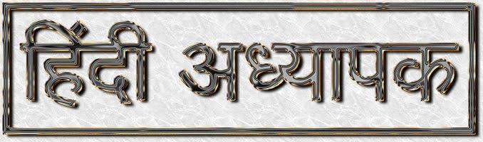 Hindi Adhyapak