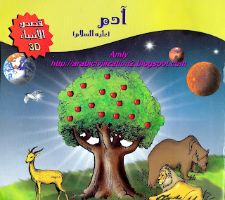 تحميل سلسله قصص الانبياء للاطفال والناشئين .. Pdf  IMG_0070_wm