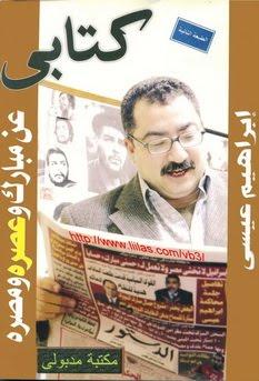 كتاب كتابى عن مبارك وعصره ومصره[ابراهيم عيسى]