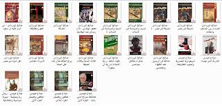45 pic كتب عربية   منوع  المجموعة الثانية  45