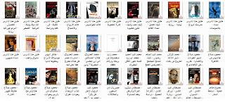 48 pic 1 كتب عربية   منوع  المجموعة الخامسة  48