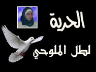 مدونه طل الملوحى دوس على الصورة