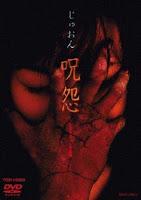 Ju-on (La maldicion) (2000) online y gratis