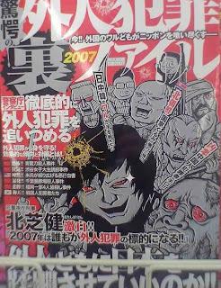Gaijin Ura Hanzai Magazine Incident