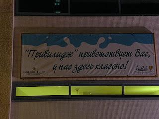 На входе в гостиницу Golden Tulip Privilege в Эйлате