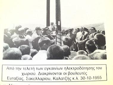 ΗΛΕΚΤΡΟΔΟΤΗΣΗ 1955
