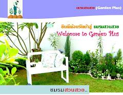ชมรมสวนสวย Garden Plus