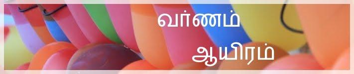 வர்ணம் ஆயிரம் - VenkatClicks