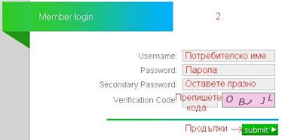 Формуляр за влизане в акаунта в Neobux