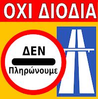 Γέφυρα: Έκλεισαν σήμερα τα διόδια