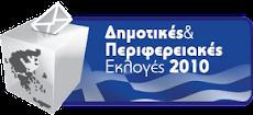 Αποτελέσματα Δημοτικών εκλογών 2010