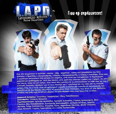 ΛΕΚΑΝΟΠΕΔΙΟ ΑΤΤΙΚΗΣ POLICE DEPARTMENT - L.A.P.D. 1η Περίοδος (Season 1) (LAPD - MEGA)