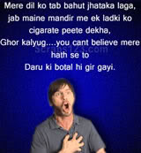 Funny Shayari Graphics