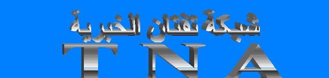شبکة تفتان الخبریة(T N A )