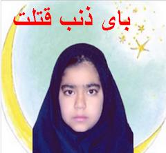 رویا سارانی شهید توسط آپارتاید زابلی در بلوچستان