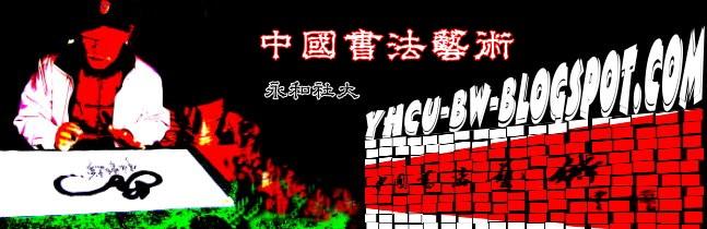 永和社大-中國書法藝術