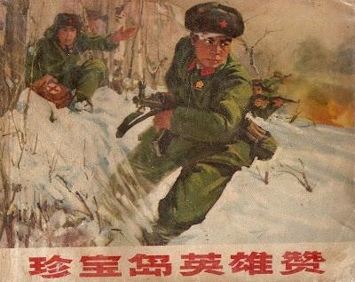 Lianhuanhua Num%C3%A9riser0128