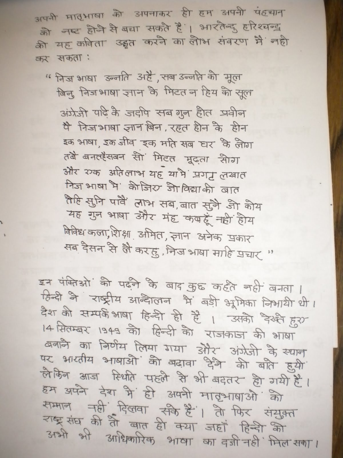 agar varsha na hoti Yadi varsha na hoti essay in hindi essay on agar barish na hoti to in hindi-हेलो दोस्तों कैसे हैं आप सभी.