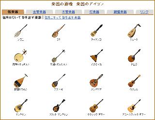 楽器アイコン 64x64