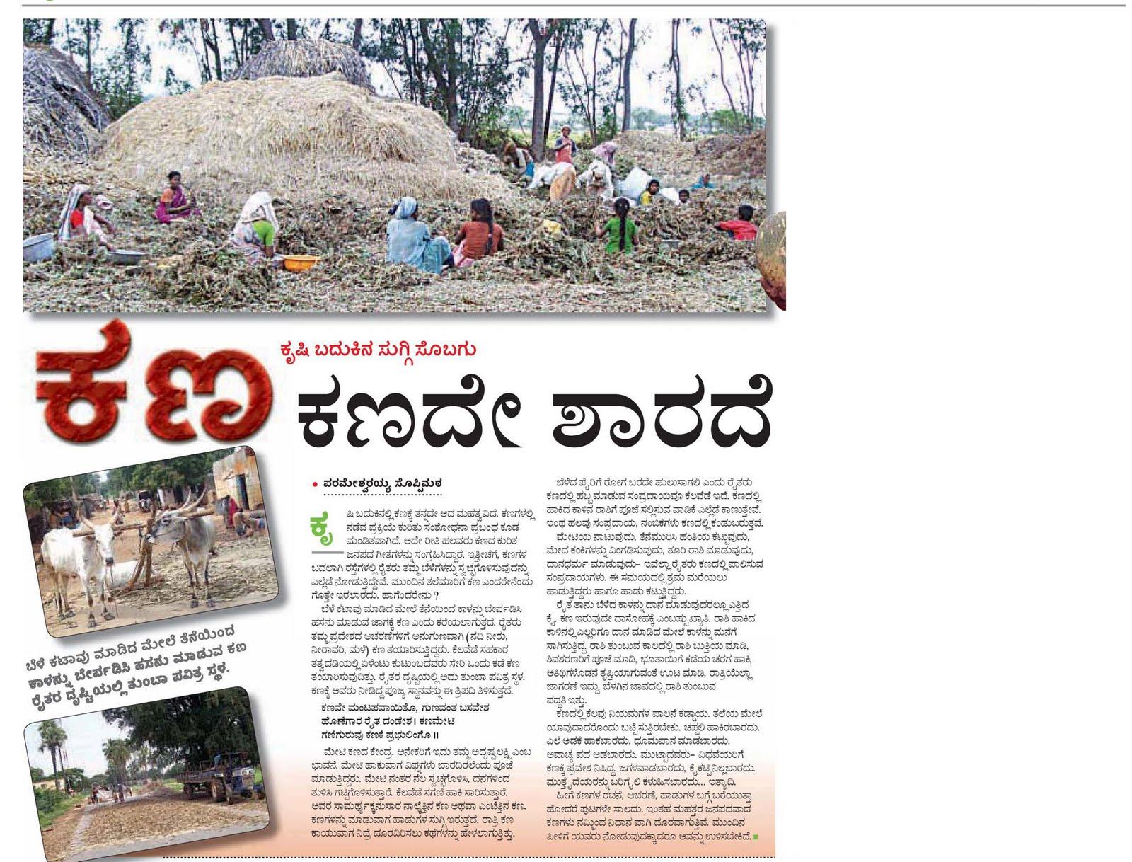 vijaya karnataka english paper