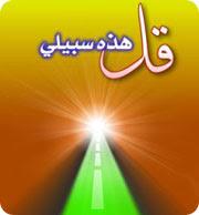 Dawa5 w muslema