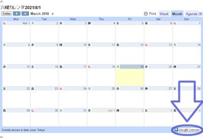カレンダー カレンダー 友引 2014 : ①[六曜カレンダー]にアクセス ...