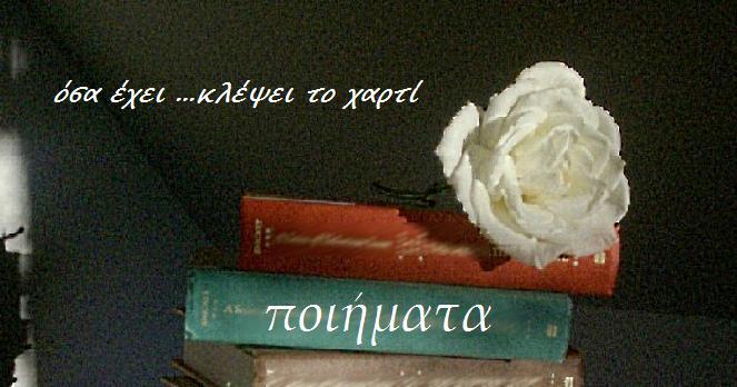 <i>ποιηματα</i>