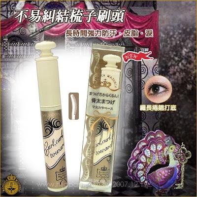 ***Shiseido MAJOLICA MAJORCA Mascara Base*** Brand: Shiseido
