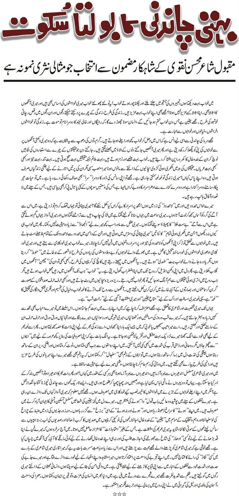the secret life of aftab chaudhry essay On the issue of former chief justice iftikhar chaudhry, shahbaz claimed that the pml-n was open to negotiation.