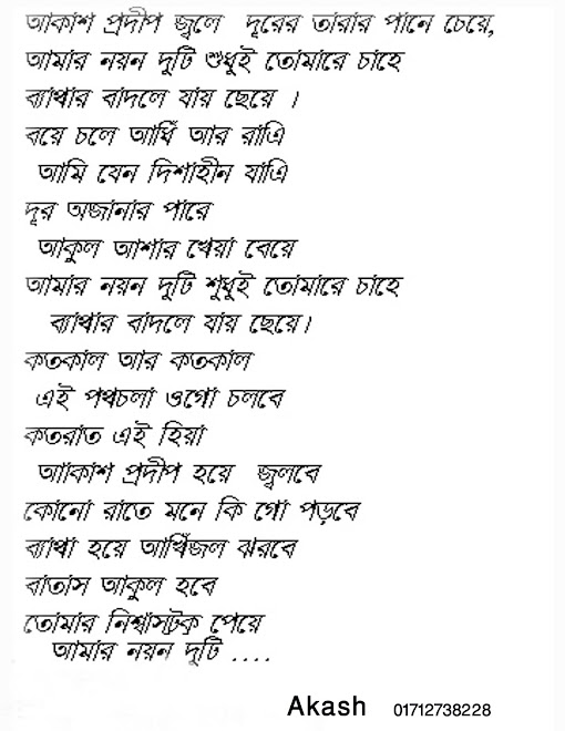 Amar shonar bangla ami tomay bhalobashi lyrics