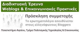 """Διαδικτυακή Έρευνα """"Ελληνόφωνα Weblogs και Επικοινωνιακές Πρακτικές"""""""