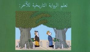capa do livro didatico com palestinos e israelenses