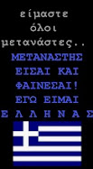 ΕΓΩ ΕΙΜΑΙ ΕΛΛΗΝΑΣ