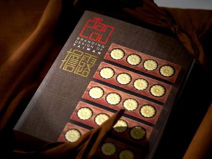 《擔露》台灣伴手禮品牌設計20例