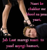 Funny Shayari for Facebook