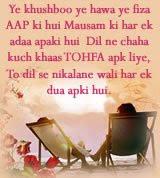 Dosto Ki Shayari Graphics