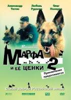 Постер фильма Марфа и ее щенки 2