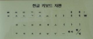Hangul Tastaturaufkleber