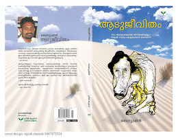 Aadu jeevitham novel