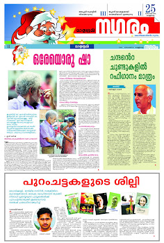 about me in Kozhikode mathrubhumi