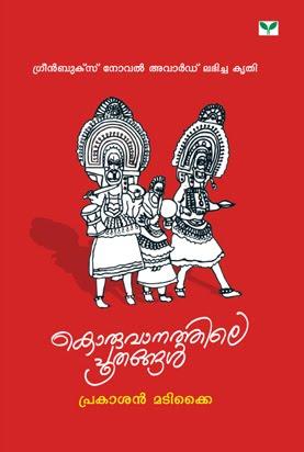 Koruvanathile poothangal