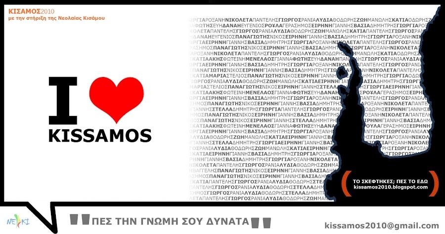 kissamos2010 | πες την γνώμη σου!