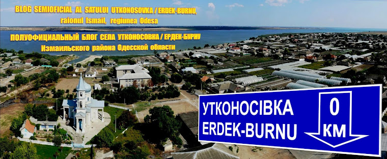УТКОНОСОВКА / ERDEK-BURNU