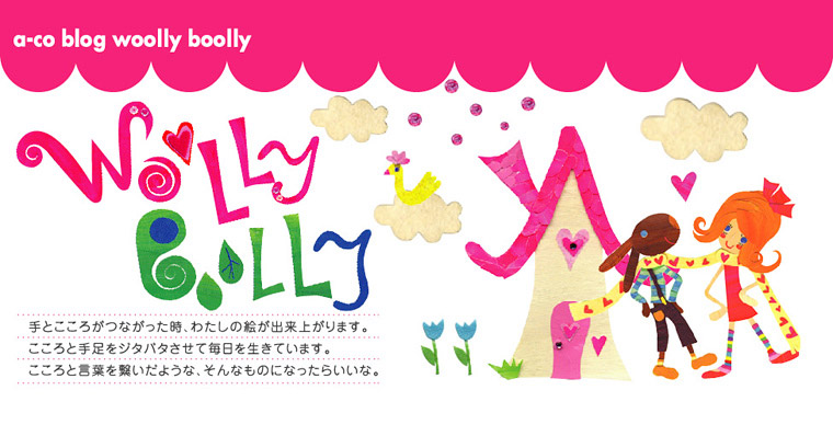 a-co blog woolly boolly ― イラストレーターA-COのブログ