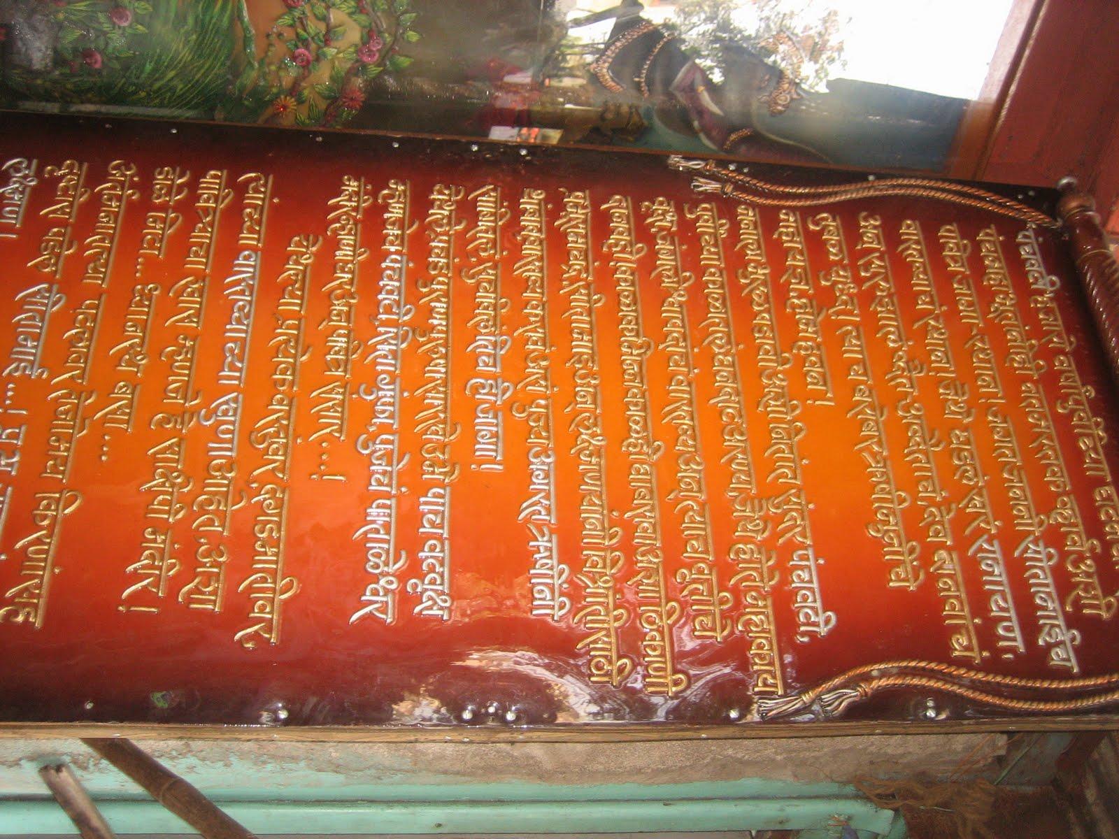 Sita Haran Museum, Nasik
