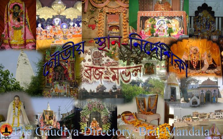 গৌড়ীয় স্থান-নির্দেশিকা, ব্রজ-মণ্ডল