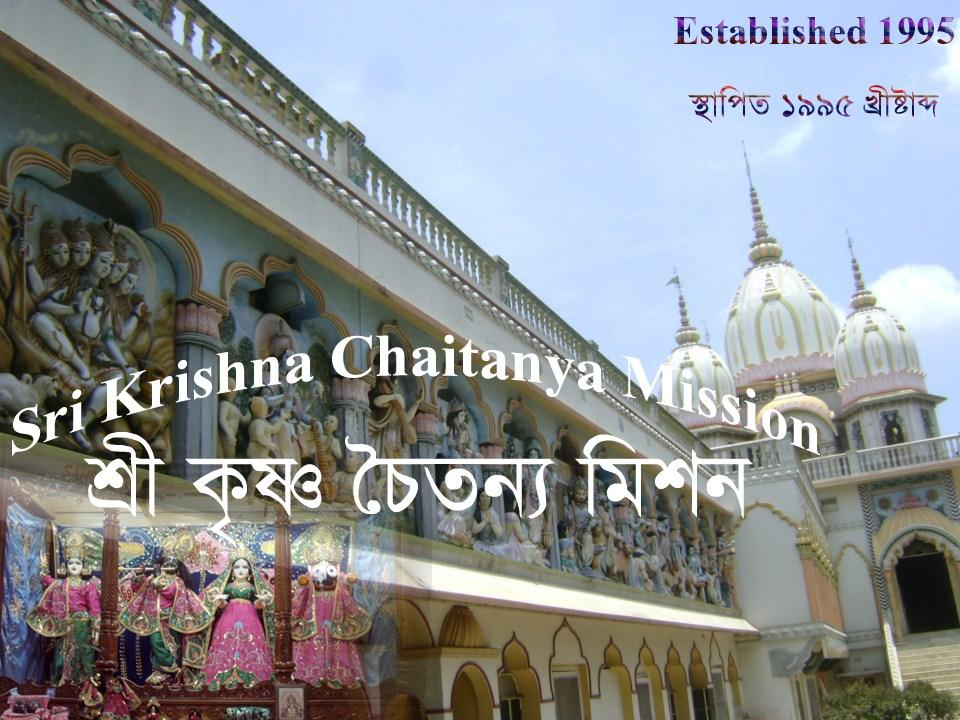 Gaudiya Math Visit(Sri Dham Mayapur-Nabadwip-Godrum): Sri Krishna ...