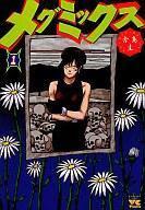 倉島圭「メグミックス」YCC版 第1巻