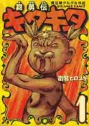 衛藤ヒロユキ「魔法陣グルグル外伝 舞勇伝キタキタ」第1巻