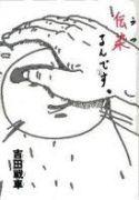 吉田戦車「伝染るんです。」第1巻